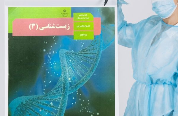 آموزش خط به خط کتاب زیست شناسی سال دوازدهم